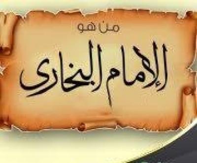 قدرت حافظه ی امام بخاری رحمه الله