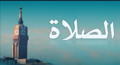 ویژگیهای نماز در اسلام