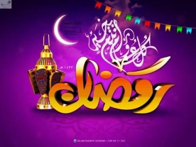 چگونه به استقبال رمضان برویم