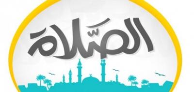 منزلت نماز در اسلام