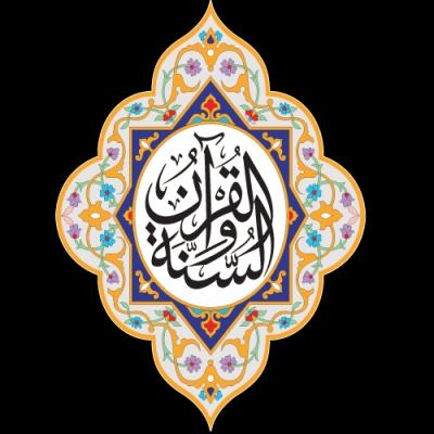منابع قانونگذاری در دین اسلام