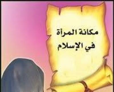 بزرگداشت زن در اسلام